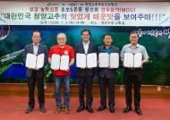 처갓집 양념치킨, 청양군과 지역농산물 홍보 유통 활성화 업무 협약 체결