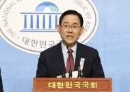 """반포 대신 청주아파트 판 노영민…주호영 """"그게 보통 사람들 생각"""""""
