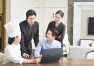 [2020 한국서비스대상] 업무 체계 혁신, 글로벌 역량 강화…체인호텔의 '게임체인저'로 우뚝