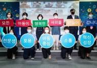 아동권리보장원 출범 1주년 온라인 기념행사 개최