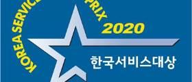 [2020 <!HS>한국서비스대상<!HE>] 6년 연속 <!HS>대상<!HE> 롯데호텔 명예의 전당 올라