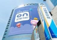 '족쇄' 풀린 신협 대출 영업…광주 신협도 전남 고객에게 대출