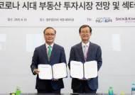 법무법인(유) 세종, 한국부동산금융투자포럼과 부동산 간접투자 활성화 협약