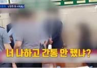 """""""너 나하고 간통 안했냐"""" 난장판 김제시의회, '불륜 의원' 징계"""