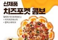 """피자헛 """"8월 31일까지 얼티밋 치즈포켓 콤보 세트 제공"""""""