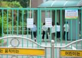 감염병 발생국서 입국한 학생 등교중지…교육부, 법 개정 추진