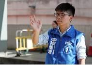 """조슈아 웡 """"홍콩에 남아 투쟁, 의원 선거 출마""""…네이선 로는 망명"""