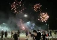 해운대서 '美독립기념일 파티'···시민 향해 폭죽 쏜 외국인들