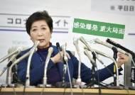"""도쿄 도지사 재선 성공 고이케…""""코로나 걱정에 만세 못 불러"""""""