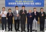 """""""올해 V자형 경기 회복 어렵다""""...IMF 이코노미스트 <!HS>전경련<!HE> 세미나서 진단"""