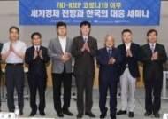 """""""올해 V자형 경기 회복 어렵다""""...IMF 이코노미스트 전경련 세미나서 진단"""