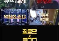 [초점IS] '장르만 코미디', '개콘' 빈자리 채울 新개그화수분