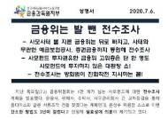 """금감원 노조 """"사모펀드 전수조사는 금융위 적반하장"""" 비판"""