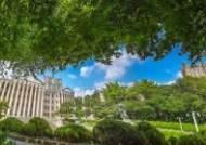 경희사이버대학교, 2020학년도 2학기부터 '학-석사 연계과정' 시행