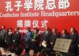 중국 정부, 결국 '공자학원'에서 손 뗀다