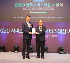 롯데관광개발(주), '2020 <!HS>한국서비스대상<!HE>' 5년 연속 여행<!HS>서비스<!HE> 종합<!HS>대상<!HE>