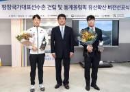 """평창선수촌 홍보대사 윤성빈-이상호 """"좋은 훈련 환경 만들어져 기뻐"""""""