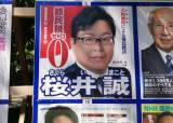 도쿄지사 선거서 '혐한' 사쿠라이도 3% 득표...'재특회' 주도