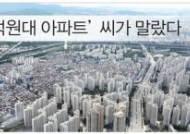 [랜드is] 서울 3억원대 아파트를 찾으시나요