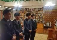"""""""명예 회복"""" 약속…전북 '성추행 누명' 순직 교사 추모관 찾은 통합당 인사들"""