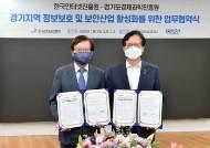 경과원-한국인터넷진흥원, 중소기업의 '정보·보안 지킴이'로 나선다