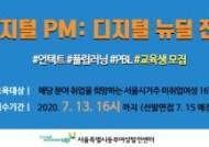 서울시 동부여성발전센터, 'AI 디지털 PM 과정' 참가자 모집