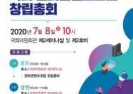 국회 문화콘텐츠포럼, 8일 본격 활동 시작…대표의원 조승래