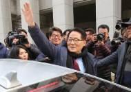 """'2무죄 1사면' 재판불패 박지원…통합당 """"청문회장서 보자"""""""