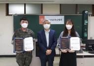 경희사이버대 NGO사회혁신학과 '사회혁신 아이디어 공모전' 시상식