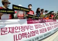 """[뉴스분석]""""국익이 우선""""…정부, ILO 협약 비준에 경영계 '패싱'"""