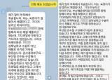 """[단독]2월 """"무릎꿇고 사죄""""→7월 """"안때렸다"""" 최숙현 감독 돌변"""