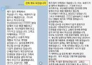 """[단독] """"폭행 없었다""""던 감독, 최숙현 父에 """"무릎꿇고 사죄"""" 회유문자"""