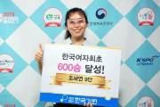 """""""엄벌해 달라"""" 바둑기사 조혜연, 국회 찾아 스토킹 방지법 제정 촉구"""