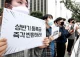 전북대 등록금 10% 반환 결정... 다른 대학으로 일파만파?