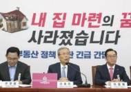 """김종인 """"文 정부 부동산 갈지(之)자 행보…정책 실패 시인한 것"""""""