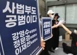 """""""#사법부도 공범이다"""" 손정우 美송환 기각에 분노하는 이유"""