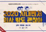 서울창조경제혁신센터, 사내벤처 육성 프로젝트 '회사 밖도 괜찮아' 교육
