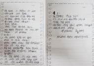 """[단독] 데이트폭력 전 남친의 교도소 편지 """"평생 여기 있겠냐"""""""