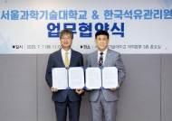 서울과기대, 한국석유관리원과 전문인력 교류·양성 업무협약 체결