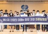 한국남부발전 '에너지 현안' 대<!HS>학생<!HE>에 묻다…부산대와 에너지창업 발표회