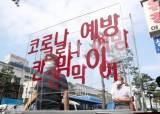 경기 분당서 초등생 등하원 도우미·두산신사옥 건설현장 근로자 확진