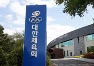 대한체육회, 스포츠 폭력근절 결의대회 개최