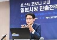 경희사이버대 일본학과 학과장 오태헌 교수, '일본경제 전망 및 진출전략' 강연 진행