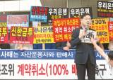 '네탓'뿐인 사모<!HS>펀드<!HE> 사태, 금융위·판매사·금감원 '모두 탓'