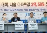"""경실련 """"김현미 장관, 서울 아파트값 14.2% 상승 근거대라"""""""