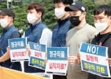"""'자회사 정규직' 인천공항 보안직원들 """"일방적 직고용 반대"""""""