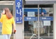 '자가격리 일본인' 이틀동안 할인점 등 돌아다녀…보건당국 고발