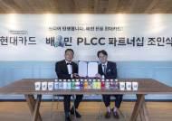 배달의민족-현대카드, 배달앱 전용 PLCC 만든다