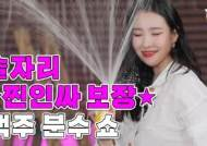 웹예능뮤플리'찐세계' 속 수제맥주 '상상 페일에일' 관심