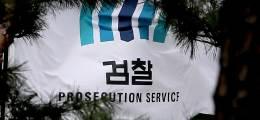 """대검 """"서울중앙지검 채널A사건 자체 수사"""""""